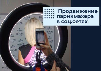 Особенности продвижения парикмахера в социальных сетях. Лилия Морозова о своем опыте