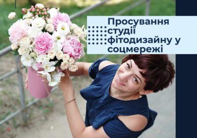 Квітковий бізнес від тендітної Олени Нагорної
