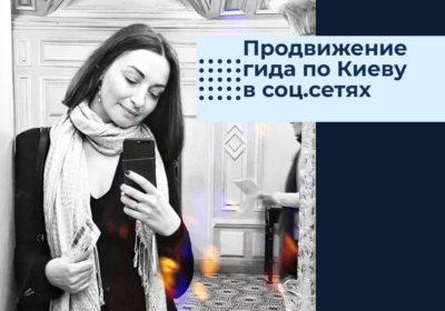 Как найти клиентов в соц.сетях. Рекомендации от Гида по Киеву